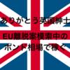 【ありがとう英国紳士】EU離脱案模索中のポンド相場で稼ぐ