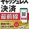 【LINE】「LINE Pay」でLINEスタンプを購入する方法(LINE Pay残高の使い方) | LINEの仕組み
