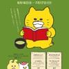 新宿の紀伊国屋書店でノラネコぐんだんコラボカフェ期間限定オープン!