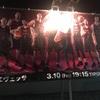 020 Bリーグ観戦(初)