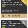 山崎あおいバースデイライブ ~Happy LIVE Day with YOU 2019~ @下北沢GARDEN