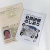 社員研修中にバリ島でパスポートを盗まれ、総領事館で仮発行した話