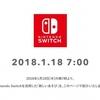 任天堂が1月18日朝7時にNintendo Switchを活用した「新しいあそび」を発表!