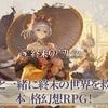 【終末のアーカーシャ】リセマラ当たりランキング。最強SSRキャラはこれ!【終アカ】
