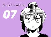 【連載】マンガでわかるGit ~コマンド編~ 第7話 間違えて reset しちゃった?git reflogで元どおり