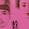 映画『たそがれ清兵衛』感想 真田広之の殺陣がゾクゾクするほど美しい ※ネタバレあり