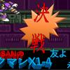 ロックマンX1-4「友よ永遠に」月曜GAMEs