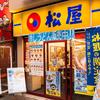 松屋フーズ(9887)が株主優待の利用を拡充!とんかつ店「松のや」でも使えます