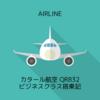 カタール航空 QR832 ドーハDOH→バンコクBKK ビジネスクラス&アル・ムルジャン・ラウンジ