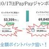 10/17㈯ PayPayジャンボで全額返金を狙おう!