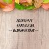 2018年9月の材料まとめ~仮想通貨投資~