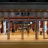 【作例】RX100M6で撮る!夜の街の暗所性能in金沢駅周辺