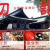 1月13日(金)、14日(土)は、中山学区の新年会で貸切営業となります。