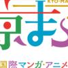 【行きたい京都のイベント】京都国際マンガ・アニメフェア【京まふ】がすごいらしい!!