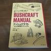 「ブッシュクラフトマニュアル」を読んで
