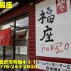 麺や福座~2014年9月17杯目~