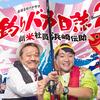 【ロケ地情報】ドラマ「釣りバカ日誌 Season2 ~新米社員 浜崎伝助~」