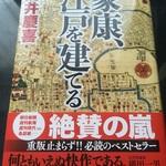 【直木賞候補 2016】『家康、江戸を建てる』に期待