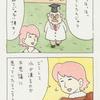 チャー子 第54話「チャー子と博士」