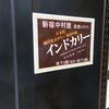 恋と革命の味!中村屋純印度式カリー@新宿中村屋(レストラン マンナ)