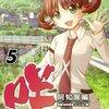 咲-saki- 阿知賀編 第5巻