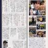 加藤成亮/青い独り言vol.21〜40