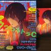 BL雑誌 Cool-B 2020年9月号 Vol.93 感想  ウルC 橋姫 東京24区 Lkyt. ディストピアの王原画変更について
