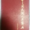 霍元甲の上海来訪と逝去