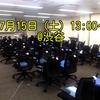 7月15日(土)第12回 映像翻訳フォーラムのお知らせ