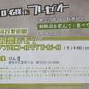 東三河の新しい味覚を楽しもう! 初恋レモン・ノンアルコールクラフトビール!