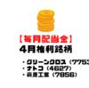 【毎月配当金】4月権利の高配当株