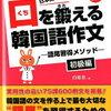 英語勉強メモ2012年6月