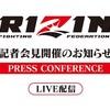 7月7日RIZIN記者会見まとめ