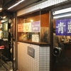 高円寺 まるごとスパイスが香るカレー屋「青藍」