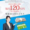 時給10万円ビジネスの即金無料モニターにご参加下さい!
