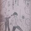 週刊少年ジャンプ(2015年08号)の感想