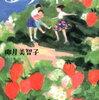 【父読書】「るり姉」椰月美智子