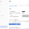 GAEウェブアプリでのユーザーログイン維持期間を伸ばす