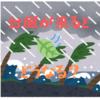 台風がUber Eats(ウーバーイーツ)配達パートナーに与える影響