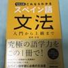 やらねば…!【参考書④】NHK出版これならわかるスペイン語文法