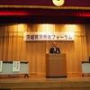 茨城県消費者フォーラムに参加しました。(平成27年5月27日)