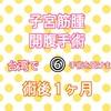 【台湾で手術】台湾で発見!約8センチの子宮筋腫開腹手術!⑥術後1か月の経過