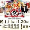 ★ふるさと祭り東京★