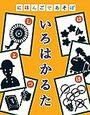 お正月のかるたと12月1月2月のボードゲーム・カードゲーム【3歳娘・小2息子】