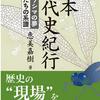 6冊目となる単著「日本古代史紀行 アキツシマの夢」9月15日発売