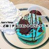 限定◆みどり色の原宿チョコミントパンケーキ / Eggs'n Things @全国