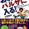 元バルサの逸材、日本移籍を希望「いいオファーあれば」。J熟知する元選手が仲介、移籍金なし