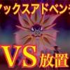 【ポケモン剣盾】ダイマックスアドベンチャーの放置勢対策を考える。