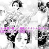 「丸山遊女ー復讐の蕾ー」に連載のタイトルが決まりした^^