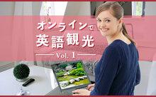 英語でオンラインツアーを楽しもう!外国人に人気の「中銀カプセルタワー」を体験